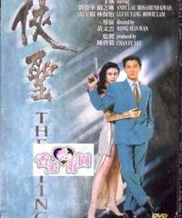 侠聖 [DVD]
