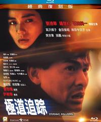 極道追踪[Blu-ray]