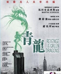 青龍[DVD]