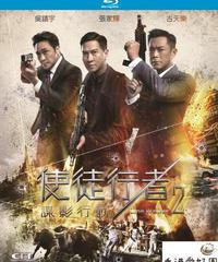 使徒行者2:諜影行動[Blu-ray]