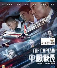 フライト・キャプテン 高度1万メートル、奇跡の実話 (原題: 中國機長)  [Blu-ray]