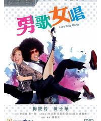 男歌女唱[DVD]