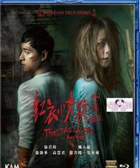 人面魚:紅衣小女孩外傳[Blu-ray]