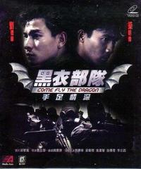 黒衣部隊 [VCD]