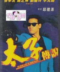 太子傳説 [DVD]
