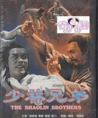 少林兄弟 [DVD]