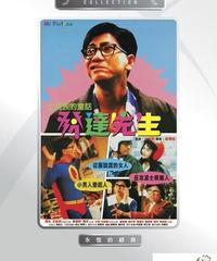發達先生[DVD]