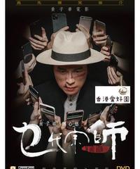 乜代宗師 [DVD]