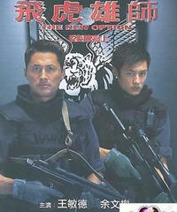 飛虎雄師[DVD]
