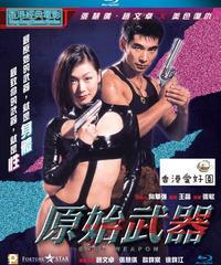 原始武器 [Blu-ray]