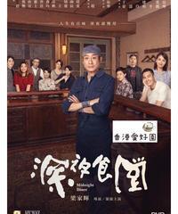 深夜食堂 [DVD]