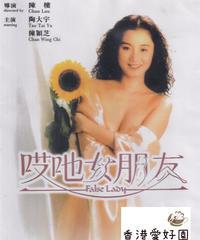 哎吔女朋友[DVD]