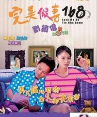 完美假妻168[DVD]