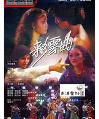 彩雲曲 [DVD]