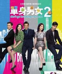 單身男女2[DVD]