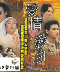 愛情戀曲(第一輯) [VCD]