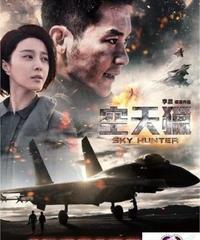 空天獵[DVD]