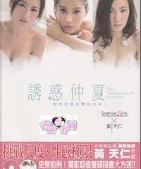 写真集 誘惑仲夏 無瑕的青春 - Sparrow Girl (CD+DVD付き)