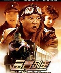 冒険活劇 上海エクスプレス (原題: 富貴列車) [DVD]