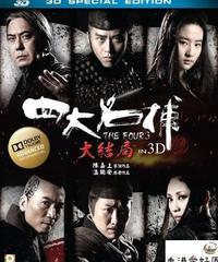 四大名捕 III 大結局 3D[Blu-ray]