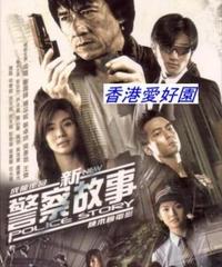 香港国際警察 (原題: 新警察故事)[DVD]