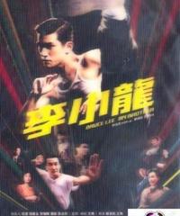 ブルース・リー 、マイ・ブラザー (原題: 李小龍) [DVD]