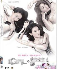 i Girl.夢情人[DVD]
