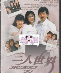三人世界 [DVD]