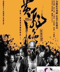 黃飛鴻之英雄有夢[DVD]