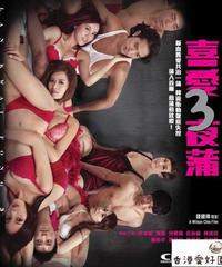 喜愛夜蒲3[DVD]