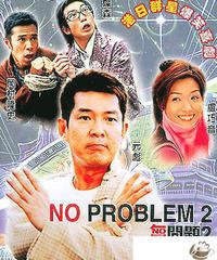 無問題2 [DVD]