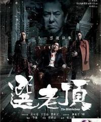 選老頂[DVD]