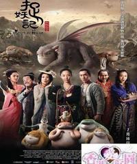 捉妖記[Blu-ray]