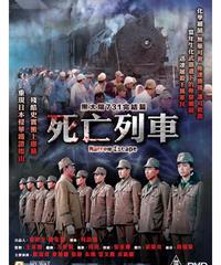 黑太陽731完結篇:死亡列車[DVD]
