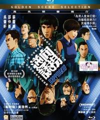 逆向誘拐[Blu-ray]
