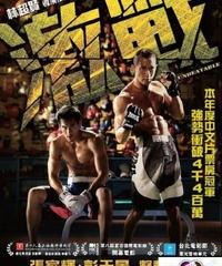 激戦ハート・オブ・ファイト(原題: 激戰)[DVD]