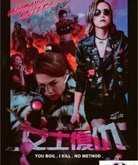 女士復仇[DVD]