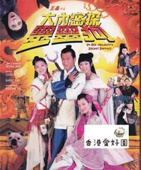 大内密探靈靈狗 [DVD]