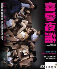 喜愛夜蒲[DVD]