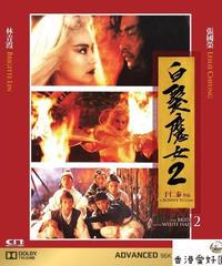 白髪魔女伝 2(原題: 白髮魔女傳2) [Blu-ray]
