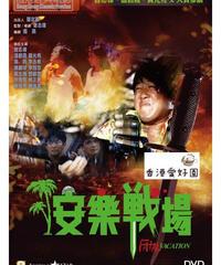 安樂戰場 [DVD]