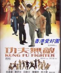 カンフー無敵 (原題: 功夫無敵) [DVD]