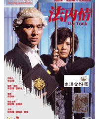 法內情 [DVD]