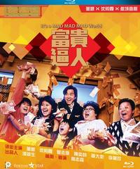 富貴逼人[Blu-ray]
