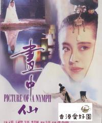 画中仙 ジョイ・ウォンのゴースト・ラブ・ストーリー (原題:畫中仙) [DVD]