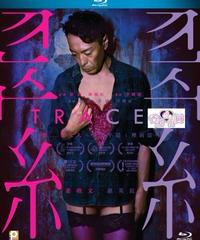 トレイシー (原題: 翠絲)[Blu-ray]