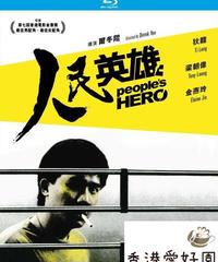 人民英雄[Blu-ray]