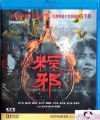 粽邪[Blu-ray]