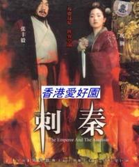 刺秦 [DVD]