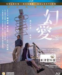 幻愛 [Blu-ray]